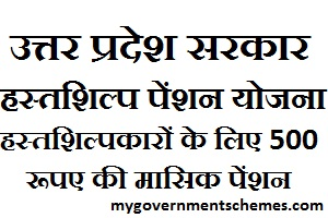 Uttar Pradesh Hastshilp Pension Yojana