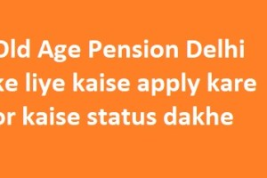 Old Age Pension Delhi