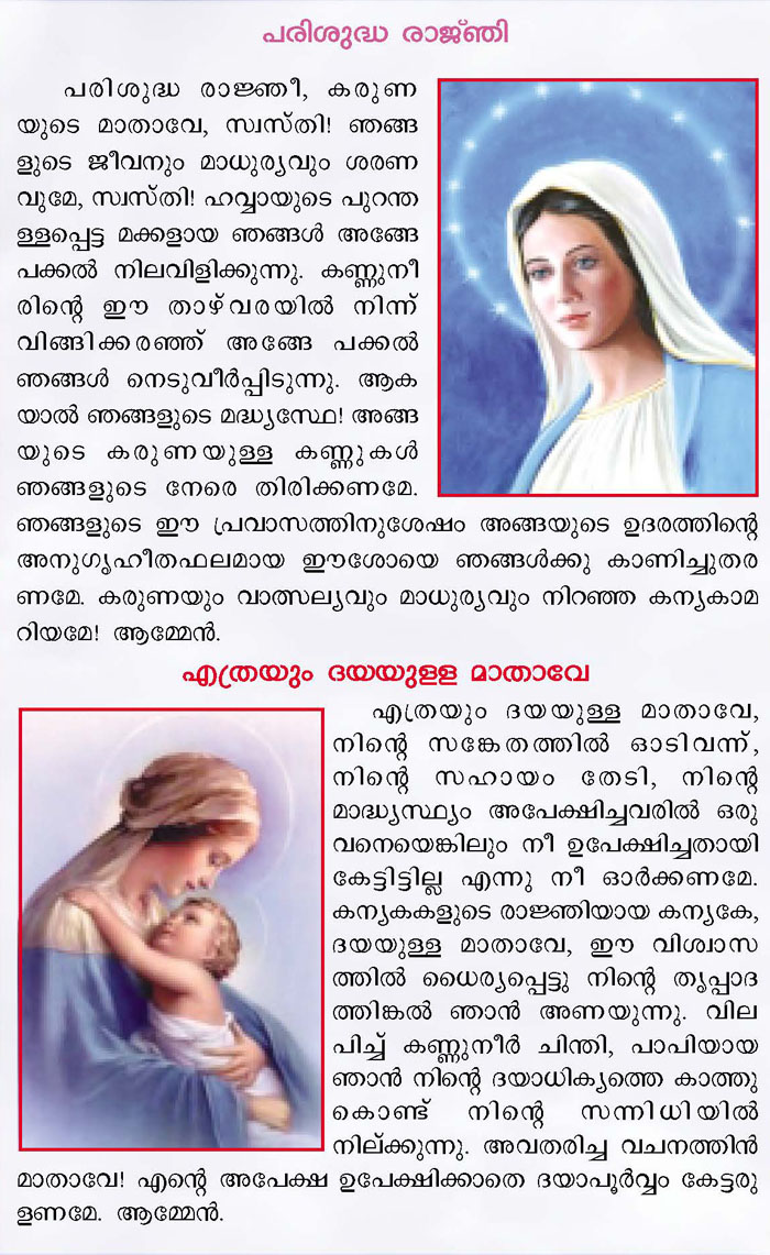 A daily common prayer Malayalam combined_Page_6