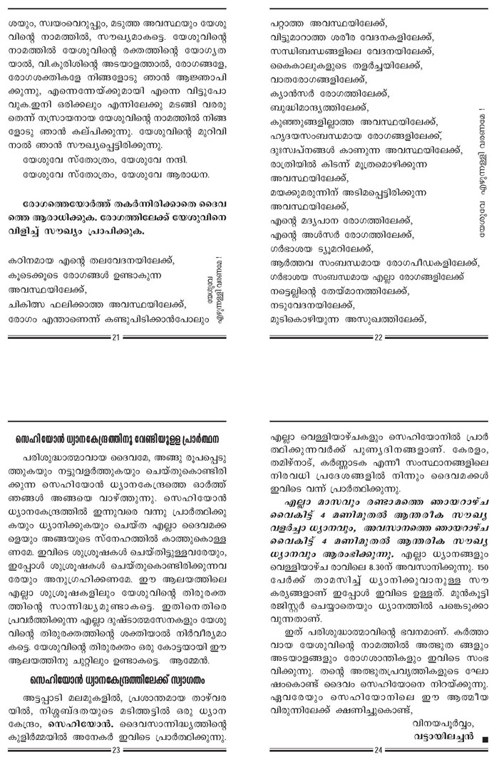 Prayer-Book-for-the-Sick-Malayalam-6
