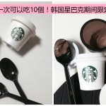 Have You Try Starbucks Mini Pudding?