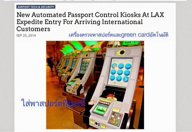 auto-passport-control