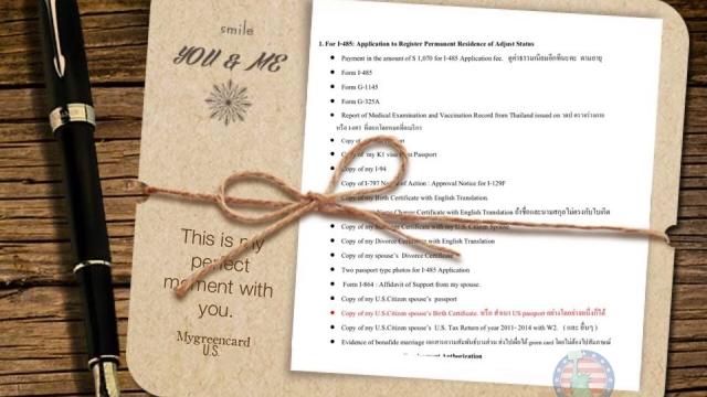 เตรียมเอกสารปรับสถานะขอใบเขียว จากวีซ่า K1 , K2