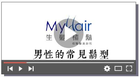 常見的鬍型與植鬍 - MyHair生髮植鬍 沈志龍 主任醫師