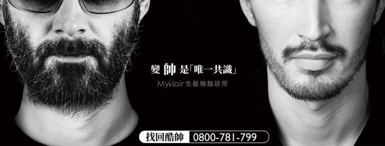造型植鬍 1