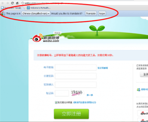 Weibo Set Up Registration Page