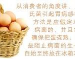 超市鸡蛋要冷藏