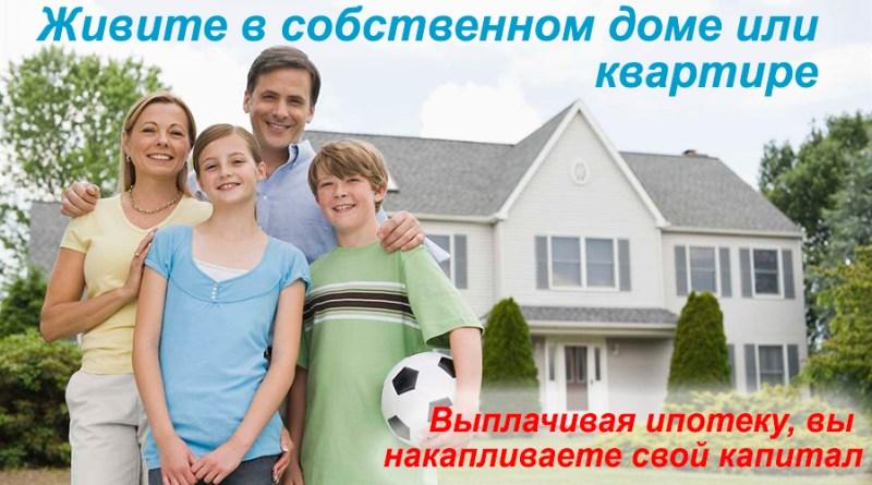 Покупка кондо или дома