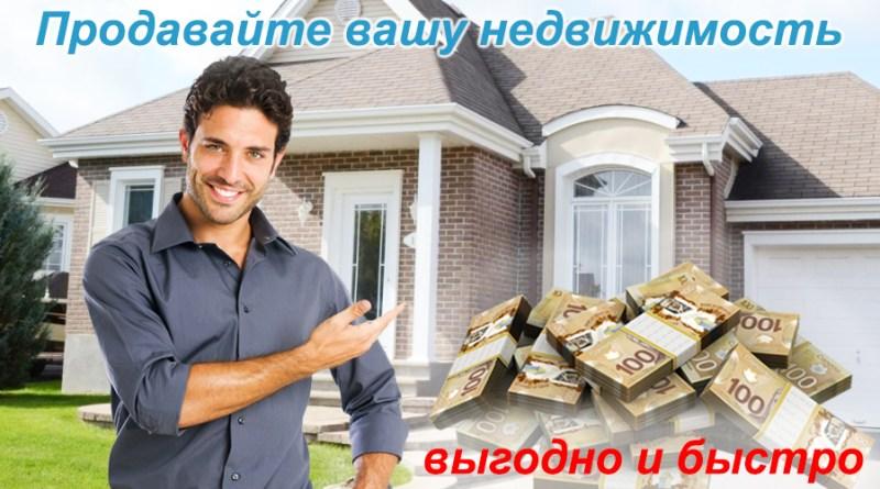 Продать дом выгодно