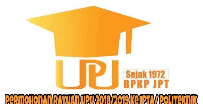 Permohonan Rayuan UPU 2018/2019 Ke IPTA/ Politeknik Online