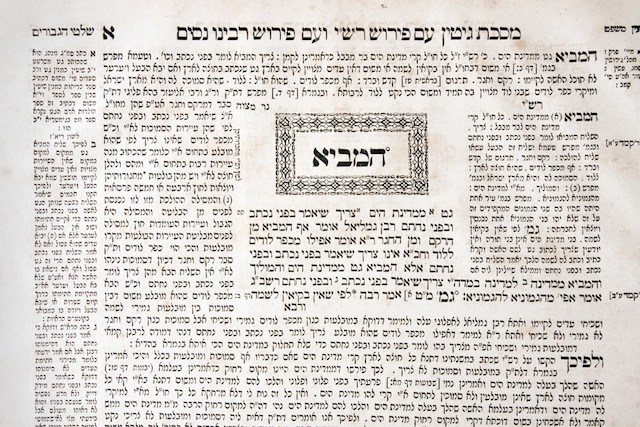 About Talmud My Jewish Learning