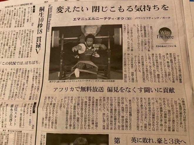 Tokyo Paralympics: Japanese philanthropist donates $5,000 to Ghana's powerlifter