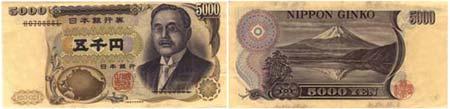 5000 Yen note - Gosen en
