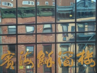 East Broadway Reflections