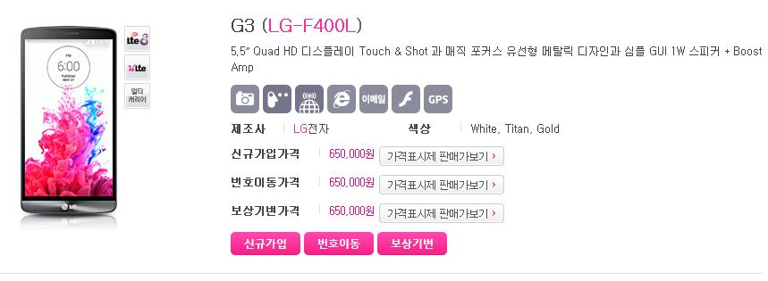 LG G3 (F400L) to cost $635 USD in South Korea, listing confirms