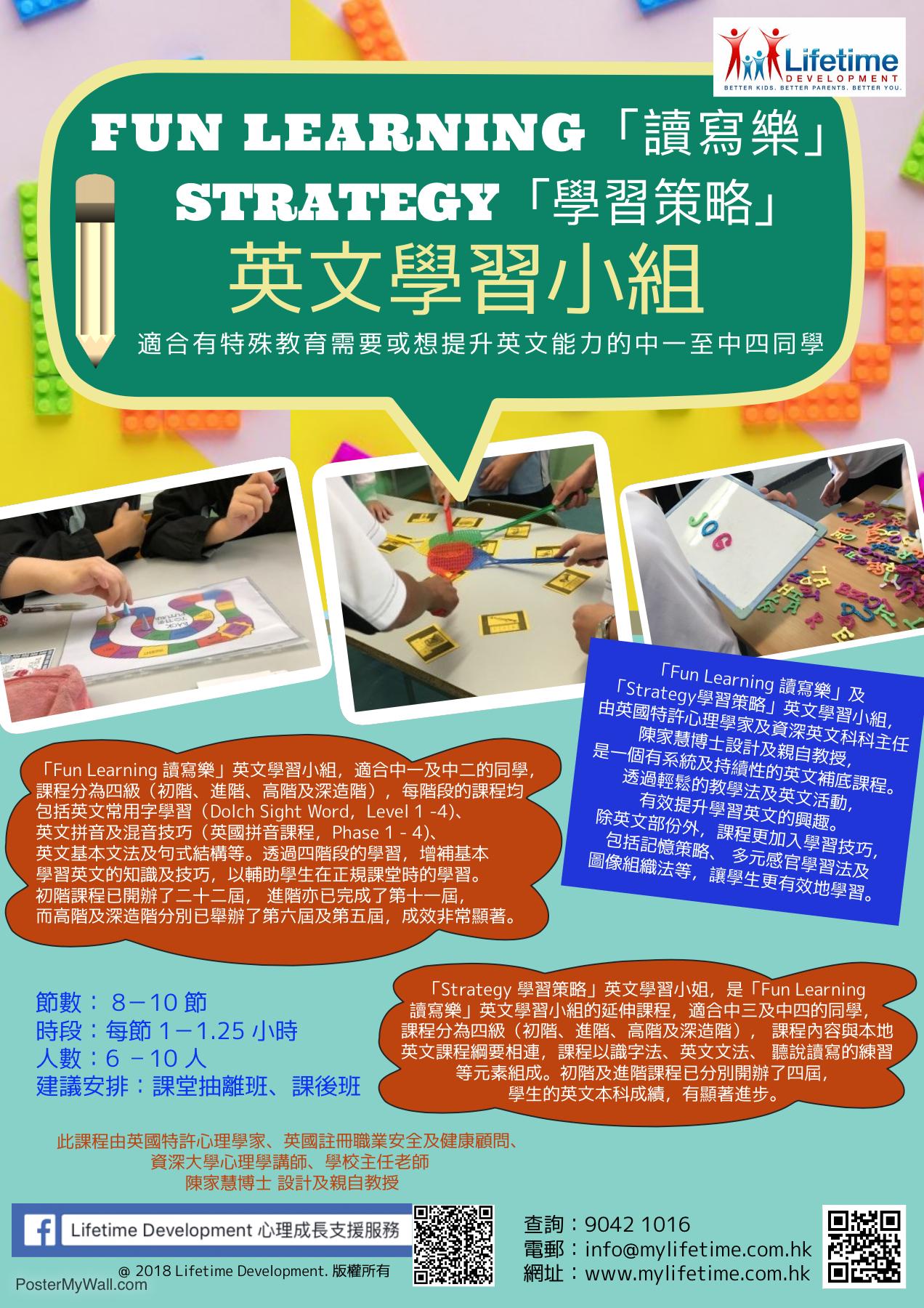 學校SEN課程:「Fun Learning讀寫樂」 及 「Strategy學習策略」 英文學習小組 – Lifetime Development