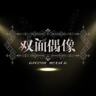 扎心-歌詞-GNZ48 MyMusic 懂你想聽的