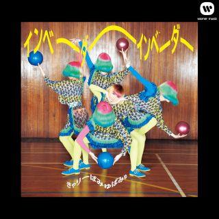 Fashion Monster (Extended Mix)-歌詞-Kyary Pamyu Pamyu MyMusic 懂你想聽的
