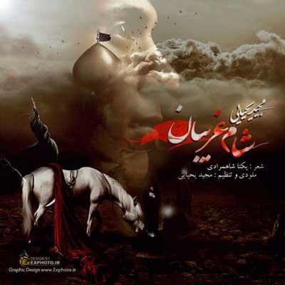 مجید یحیایی به نام شام غریبان