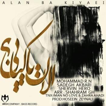 دانلود آهنگ جدید صادق اکبری و محمد آر ان و شروین هیرو بنام الان با کیایی