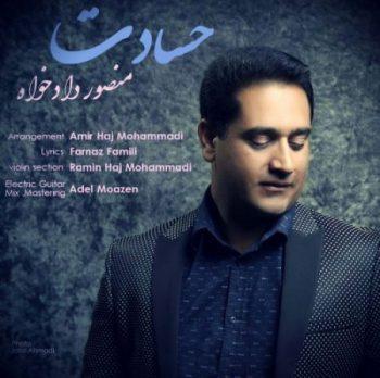 دانلود آهنگ جدید منصور دادخواه بنام حسرت