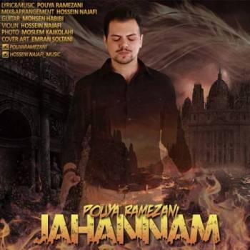 دانلود آهنگ جدید پویا رمضانی بنام جهنم