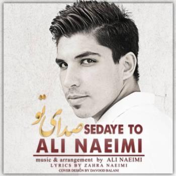 دانلود آهنگ جدید علی نعیمی بنام صدای تو