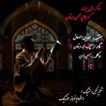 دانلود آهنگ جدید محسن دهقان بنام مناجات