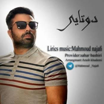 دانلود آهنگ جدید محمود نجفی بنام دوتایی