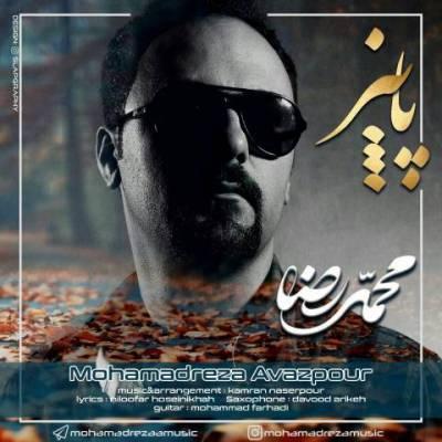 دانلود آهنگ جدید محمدرضا عوض پور بنام پاییز