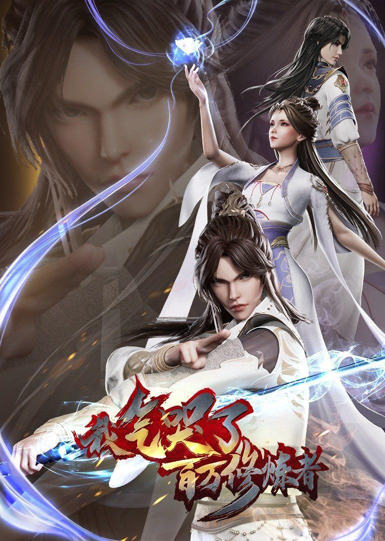 Wo Qiku Liao Bai Wan Xiulian Zhe