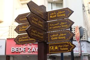 souk de Dubai