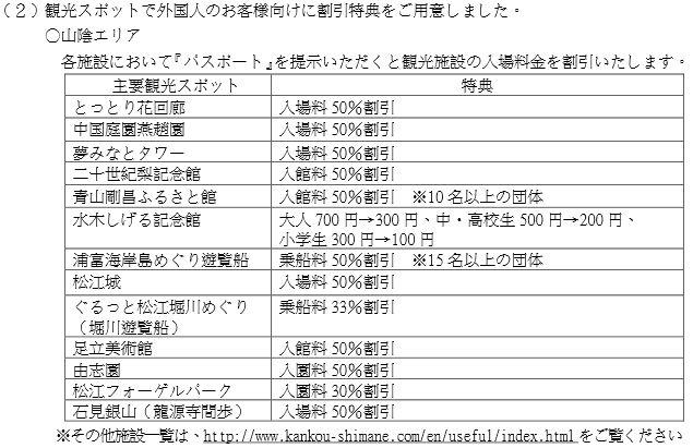 FireShot Screen Capture #093 - '130513_00_saninokayama_pdf' - www_westjr_co_jp_press_article_items_130513_00_saninokayama