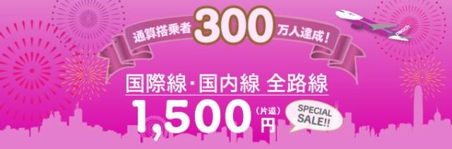 img_3million_passenger_sale