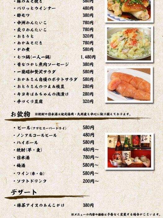 nakasuyatai_oshinagaki2