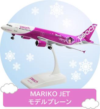 mariko_item05