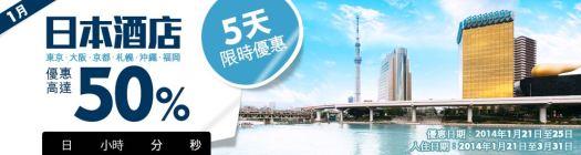 2014-01-21-HKHK-Japan-5Day-Sale