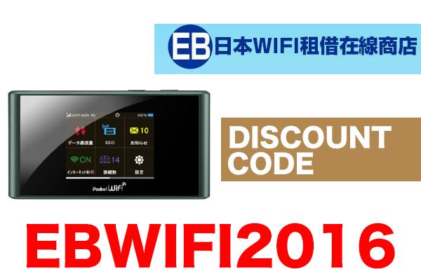 長期半價優惠!EB WIFI真正無限上網4G Wi-Fi蛋。