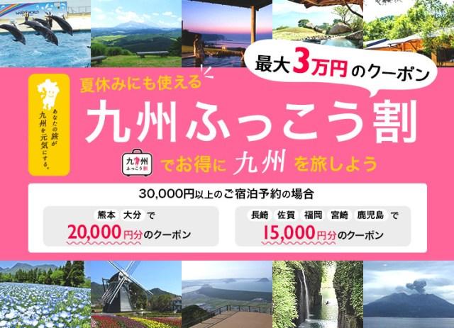 kyushu_fukkou_title