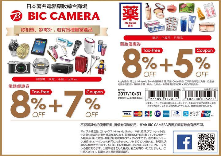 最優惠!BIC CAMERA 8%退稅 + 最大7%優惠券