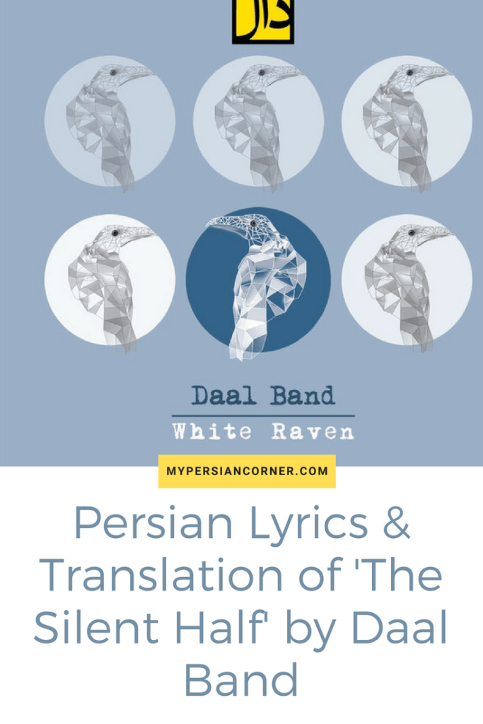 Discover one of Iran's most popular bands, Daal Band, and improve your Persian with the lyrics and translation of the song The Silent Half.