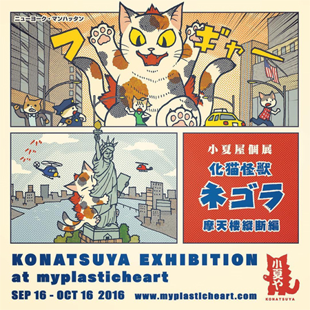 Konatsuya exhibition opens Sept. 16th
