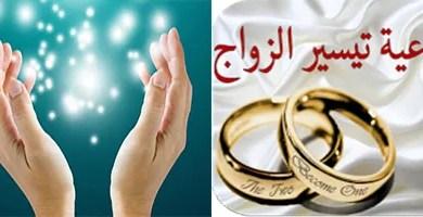 صورة ايات وادعية تيسير الزواج وعلاج تعطيل الزواج