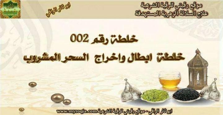 خلطة رقم 002 خلطة ابطال واخراج السحر المشروب بالعسل و عشبة السنا مكي Myroqia Com