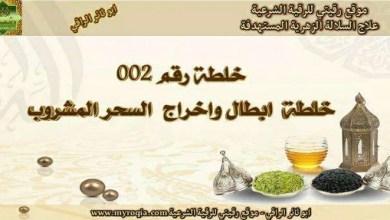 صورة خلطة رقم 002 – خلطة ابطال واخراج السحر المشروب بالعسل و عشبة السنا مكي