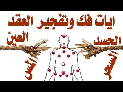 رقية فك وتفجير عقد العين والحسد والسحر مهم جدا Myroqia Com