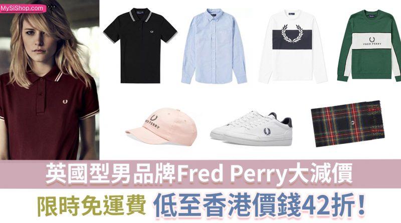 型男之選Fred Perry 減價低至香港價錢42折 + 限時免運費! - MySiShop.com