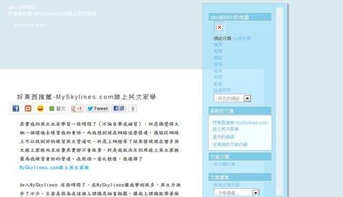 好東西推薦-MySkylines.com線上英文教學-線上英文學員心得分享|MySkylines線上英文家教 課程55分鐘250元 外籍老師 ...