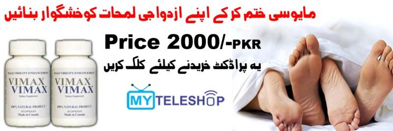 Vimax Pakistan