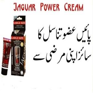 Jaguar Power Cream Price in Lahore,Karachi,Pakistan